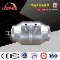 焊接式孔板流量计 HQ-JL