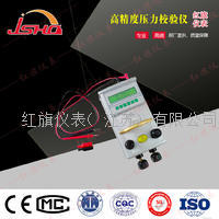 高精度压力校验仪 HQ-YLJ-DQ