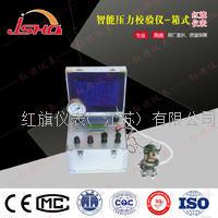 HQYLJ-TQ智能压力校验仪-箱式 HQ-YLJ-TQ