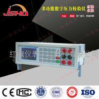 HQYLJ-B2多功能数字压力校验仪 HQ-YLJ-B2