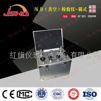 HQYLJ-DX压力(真空)校验仪--箱式 HQ-YLJ-DX