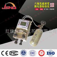 六氟化硫密度继电器校验仪 HQ-YLJ-FQ