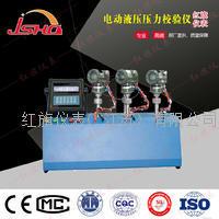 HQYDT-Y电动液压压力校验台 HQ-YDT-Y