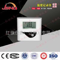 自动温度记录仪 HQ-WS210