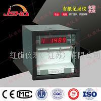 有纸温湿度记录仪  HQ1000R