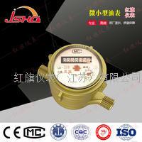 微小型油流量计 HQ-LS