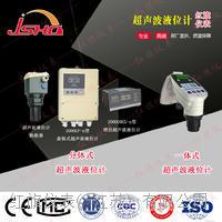 国产超声波液位计品牌 HQ-2000