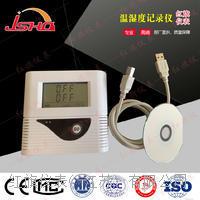 电子温湿度记录仪 HQ-WS210