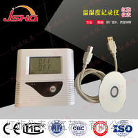 仓库温湿度记录仪 HQ-WS210