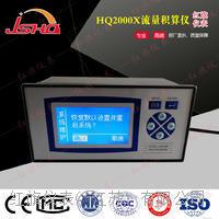HQ2000X流量积算仪 HQ-2000X