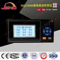 HQ3300H液体热量积算仪 HQ-3300H