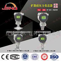 擴散硅壓力傳感器HQ308(原2088)