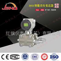 高靜壓差壓變送器HQ-1151/3351HP