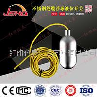 HQUQX不銹鋼線纜浮球液位開關