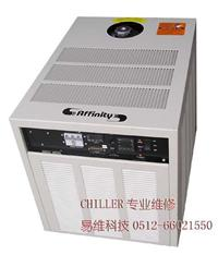 Affinity chiller 维修/修理 Affinity