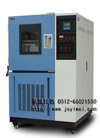 高低温箱 GDW-苏州易维科技