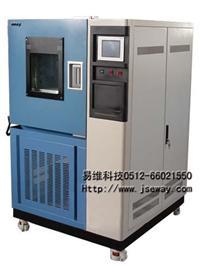 高低温循环试验箱 GDJW-系列苏州易维科技