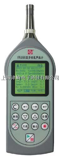 杭州爱华上海销售中心AWA5680-3多功能声级计2级 统计、积分、存储、含打印机代替AWA6218B AWA5680-3