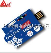 台湾衡欣 AZ88181 冷链PDF温度记录器  AZ88181