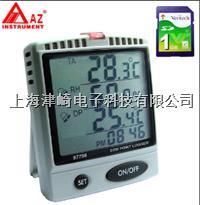 台湾衡欣 AZ87798 桌上型露点SD卡记录器  AZ87798