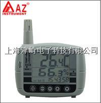 台湾衡欣 AZ8808高精度温湿度记录仪 药房仓库温湿度记录仪带报警 AZ8808