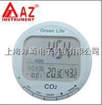 台湾衡欣 AZ7787 室内空气质量检测仪 二氧化碳检测仪 二氧化碳报警器  AZ7787