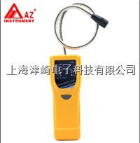 台湾衡欣 AZ7291 手持式气体检漏仪  AZ7291
