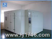 步入式恒温恒湿室 LY-WR型