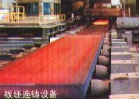 1350mm板坯连铸bwinapp官方下载
