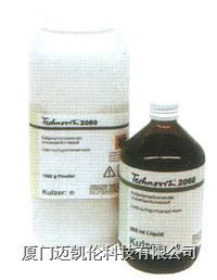 冷镶嵌树脂(专用型) Technovit 2060 专用型
