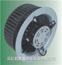 FFU内转子风机 DSX-325N