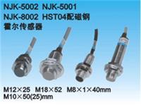 霍爾傳感器、霍爾開關、NJK-5002C磁性傳感器