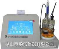 SF101型全自动微量水分测定仪 SF101型