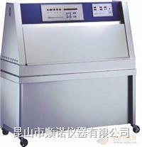 紫外燈老化試驗箱 ZN-P