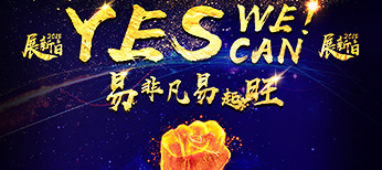 2018年展新日:Yes,we can