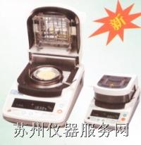 水份快速测定仪 卤素灯热快速水分分析仪-MX-50