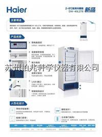 -40度低温保存箱(大容量)DW-40L278和DW-40L348 DW-40L278和DW-40L348