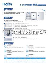 2-8度堆叠式医用冷藏箱HYC-118和HYC-118A HYC-118和HYC-118A