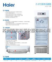 海尔2-8度医用保存箱HYC-356、HYC-280、HYC-310、HYC-198和HYC-50 HYC-356、HYC-280、HYC-310、HYC-198和HYC-50