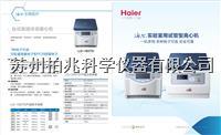 海尔离心机 台式低速大容量离心机和台式高速冷冻离心机