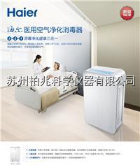 海尔医用空气净化消毒器 YKJX-Y500