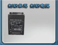 富士制动单元BU132-4C BU132-4C
