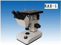 双目倒置金相显微镜 KAX-1