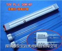 飞利浦杀菌灯管,TUV PL-L 36W/4P紫外线消毒灯
