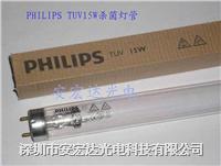 飛利浦**燈管 TUV15W 450MM/T8
