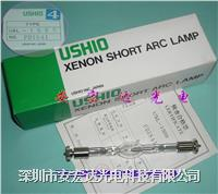 日本USHIO氙灯UXL-150S UXL-150S