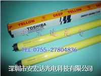 進口東芝無紫外線燈管,黃光燈管 FL20T8DY/18 FL20T8TY/18