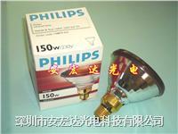 进口飞利浦红外线理疗保温灯泡 PAR38E 230V 150W PAR38E 230V 150W