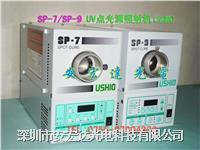 原装日本USHIO牛尾UV光源机 SP-9