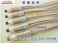 日本滨松光源机光纤,A10014-35-0410,石英光纤 A10014-35-0410